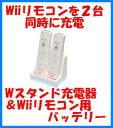 ブルーライトWスタンド充電器&Wiiリモコン用バッテリー×2 PG-Wi050【大容量の2800mAh!】