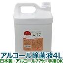 PK77 アルコール消毒液 日本製 70 以上 アルコール除菌 大容量4リットル 手指使用可 業務用 除菌エタノール エタノール アルコール77%
