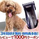 レビューで1000円クーポン!バリカン 犬用 送料無料 軽量...