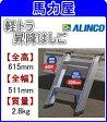 【代引不可・日時指定不可】アルインコ(ALINCO)軽トラ昇降はしご   CWS65