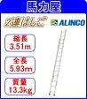 【代引・日時指定不可】アルインコ(ALINCO)2連はしご JXV-60D 【3.51〜5.93m】