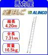 【代引不可・日時指定不可】安さ!迅速!親切に!アルインコ(ALINCO)2連はしご JXV-73D 【4.20〜7.31m】