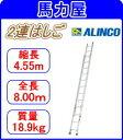 ●マル特NEWS DX【H28.11.30】【代引・日時指定不可】アルインコ(ALINCO)2連はしご JXV-80D 【4.55〜8.00m】