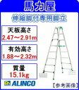 【代引・日時指定不可】アルインコ(ALINCO)伸縮脚付兼用脚立 PRT-270FX