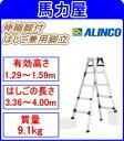 ●マル特NEWS DX【H29.9.30】【代引・日時指定不可】アルインコ(ALINCO)伸縮脚付はしご兼用脚立 PRW-180FX