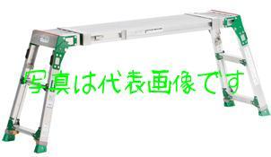 ●マル特NEWS DX【H28.11.30】【代引・日時指定不可】アルインコ(ALINCO)伸縮天板・伸縮脚付足場台 VSR-2609F