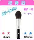 【正規品】竹宝堂 BPシリーズ ハイライトブラシ 灰リス/山羊 35×125(mm) bp-3