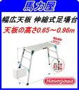 ハセガワ(長谷川工業)天板幅広足場台 DRSW2.0-1000 「脚部伸縮式」【0.65〜0.96m】