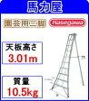 【代引・日時指定不可】ハセガワ(長谷川工業)園芸三脚 GSC-300「グリーンステップ」