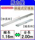 【代引・日時指定不可】ハセガワ(長谷川工業)伸縮足場板 SSP-120 「スライドピット」【片面使用タイプ】