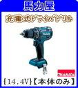 マキタ(makita) 充電式ドライバドリルDF470DZ (青) (14.4V) (バッテリ、充電器、ケース別売)