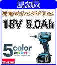 マキタ 【5.0Ah】充電式インパクトドライバTD148DRTX {青} 【18V】(バッテリ×2個・充電器・ケース付)