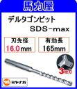 ミヤナガ デルタゴンビットSDS-max16.0mm 【3枚刃】 [DLMAX160]