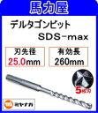 ミヤナガ デルタゴンビットSDS-max25.0mm 【5枚刃】 [DLMAX25038]