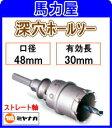 ミヤナガ 深穴ホールソー48mm ストレート軸 [PCF048]