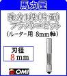 大日商 木工ビット 【ルーター用 8mm軸】強力1段(片面)フラッシュビット 8×8