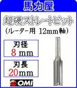 大日商 木工ビット 【ルーター用 12mm軸】 超硬ストレートビット 12×8(2P)