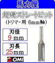 大日商 木工ビット 【トリマー用 6mm軸】 超硬ストレートビット 6×9(2P)