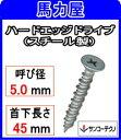 サンコーテクノハードエッジドライブHDF-545 皿【110本入】(スチール製)