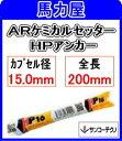 サンコーテクノ ARケミカルセッターHP-1616【フィルムチューブタイプ】〈コンクリート用 回転・打撃型〉HPアンカー