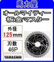 山真製鋸(YAMASHIN) 板金マスターオールマイティー 125mm【SPT-YSD-125SOB】