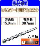注意迅速·热情对应·便宜。Yunika(unika)[长]混凝土专用六角轴比特15.0×505(mm)[HEXL 15.0×505][迅速・親切対応・安さを心がけてます。ユニカ(unika)[ロング]コンクリート用 六角軸ビット 15.0×505(mm) [HEXL 15.0×50