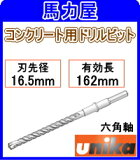 Yunika(unika)混凝土专用六角轴UX比特16.5280(mm)[HUX 16.5280][ユニカ(unika)コンクリート用 六角軸UXビット 16.5280(mm) [HUX 16.5280]]