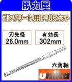 注意迅速·热情对应·便宜。Yunika(unika)[长]混凝土专用六角轴UX比特26.0×420(mm)[HUXL 26.0×420][迅速・親切対応・安さを心がけてます。ユニカ(unika)[ロング] コンクリート用 六角軸UXビット 26.0×420(mm) [HUXL 26