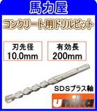 ユニカ(unika)[ロング]コンクリート用SDSプラス 10.0260(mm) UXタイプ [UXL 10.0260]
