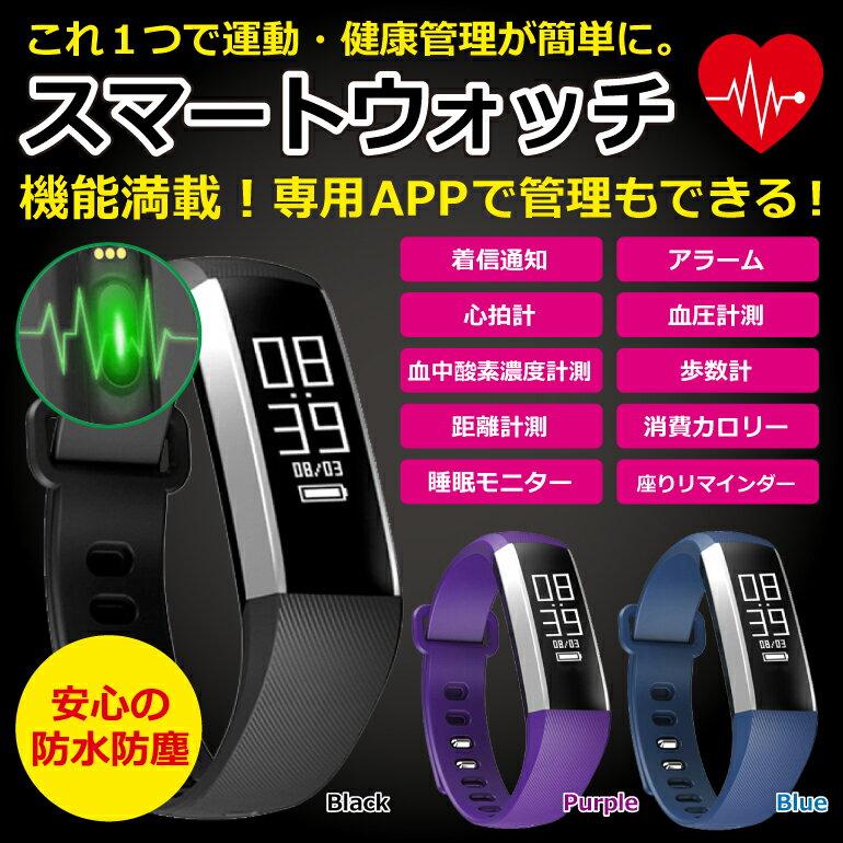 スマートウォッチ 活動量計 心拍計 血圧測定 血圧計 歩数計 IP67防水 Bluetooth4.0 USB急速充電 スマートブレスレット 着信通知 睡眠モニター スマートウォッチ 送料無料
