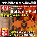 【EMS】バタフライパッド 腹筋 パッド 男性 女性 充電式...