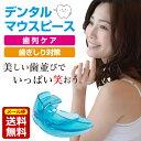 【マウスピース】 噛み合わせ デンタル マウスピース 歯ぎしり いびき 防止 予防 歯列