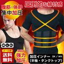 加圧シャツ ダイエット 加圧インナー Tシャツ 半袖 トップス メンズ タンクトップ ノースリーブ ...