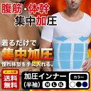 【加圧シャツ 加圧インナー】メンズ 半袖 着圧シャツ 姿勢矯...