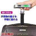 スーツケース 荷物計り 携帯式 デジタル スケール 計量 重...