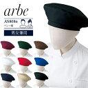 ショッピングバリ arbe アルベ AS-8086 ベレー帽 帽子 撥油加工 防汚 制電 男女兼用 カフェ 飲食店 制服 レストラン ユニフォーム