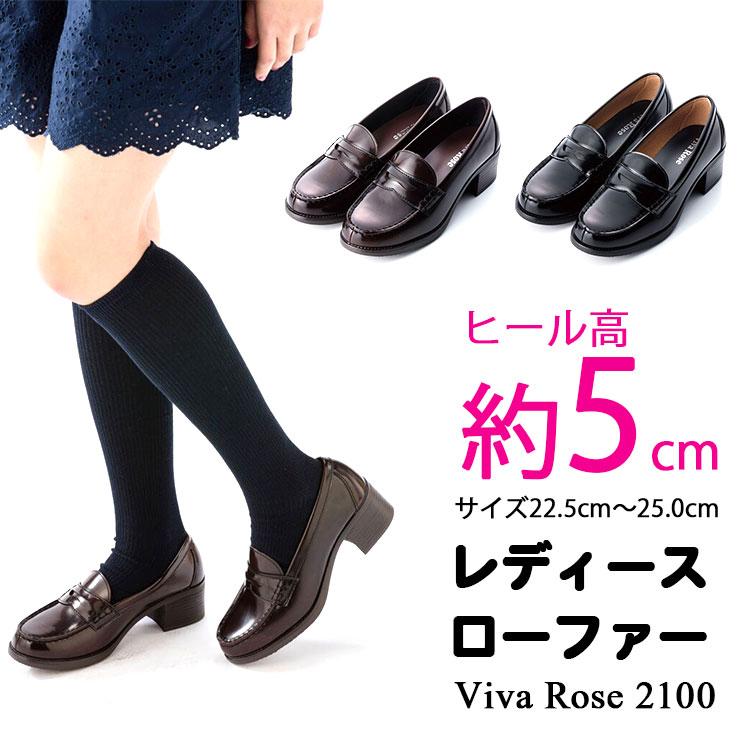 VivaRose 2100 レディース ローファー スクールローファー 通学用 学生靴 キッズ 入学 通学 女子 合成皮革なので雨の日も安心 ワイズEEE サイズ22.5cm〜25.0cm ヒール高約5cm