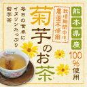菊芋茶 熊本県産 無農薬 40包入 ティーバッグ 腸内フローラ メール便送料無料