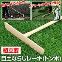 /送料注意/目土ならしレーキ(トンボ) 組立要/あす楽対応/種まき 芝張り 目土均し 芝