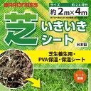 高品質保温・保湿シート【芝生養生用】 バロネス PVA芝いきいきシート2m×4m【あす楽対応】