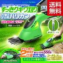 /送料無料/FIELDWOODS(フィールドウッズ) 充電式芝生用バリカン(植木用ブレード付