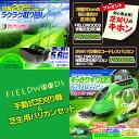 【お得セット】FIELDWOODS(フィールドウッズ) 芝刈り機セット(手動式芝刈機FW-M20A&