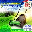 手動式芝刈り機 FIELDWOODS(フィールドウッズ) FW-M30A リールタイプ 刈幅30cm【送料無料】【あす楽対応】
