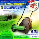 手動式芝刈り機 FIELDWOODS(フィールドウッズ) FW-M30A リールタイプ 刈幅30cm/送料無料/あす楽対応/