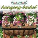 英国 ガードマン(GARDMAN) 壁掛けハンギングバスケット 60cm【ヤシマット、S字フック付き】【あす楽対応】