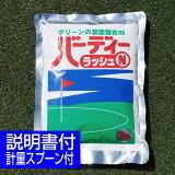 为高尔夫球场草坪的产品开发,含有表面活性剂叶面喷施剂(液体肥料)的。伯迪急于成N公斤[【レビュー特典あり】バーディーラッシュN 1kg入り【あす楽対応】]