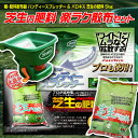芝生の肥料 楽ラク散布セット(種・肥料散布器 ハンディースプレッダー&バロネス 芝生の肥料5kg 1袋)【あす楽対応】