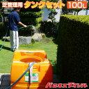 【送料無料】【予約注文品 約2週間で出荷】芝管理のための殺菌剤・殺虫剤・液肥散布用タンクセット(100L) 10~25坪(30~80平米)の芝生向け