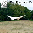 Nordisk Kari Diamond 10 ノルディスク カーリ ダイアモンド タープ 並行輸入品 アウトドア キャンプ 142019