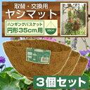 【3個セット】取替・交換用ヤシマット 円形ハンギングバスケット35cm用【あす楽対応】